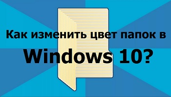 Как изменить цвет папок в Windows 10?