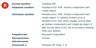 Код ошибки 429 в Windows 10