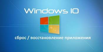 Сброс приложения в Windows 10