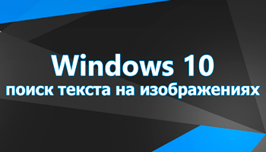 Windows 10 - поиск текста на изображениях