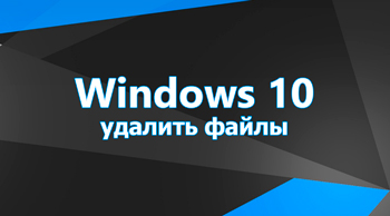 Windows 10 - удалить файлы