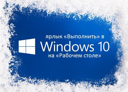 Ярлык «Выполнить» в Windows 10 на «Рабочем столе»